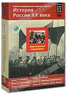 Сериал История России XX века смотреть online